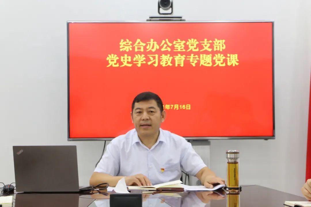 濟南新材料產業園區綜合辦公室黨支部召開黨史學習教育專題黨課