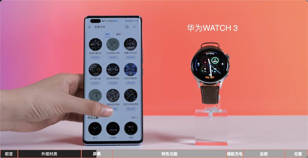 七大国产热门智能手表对比测评丨科技美学