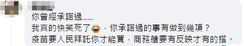 台灣東奧選手坐經濟艙、官員搭商務艙,蔡英文道歉