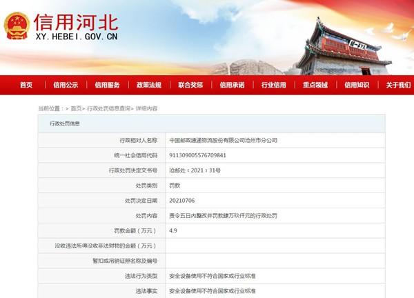 中国邮政速递物流沧州分公司被罚4.9万元 安全设备使用不符合标准