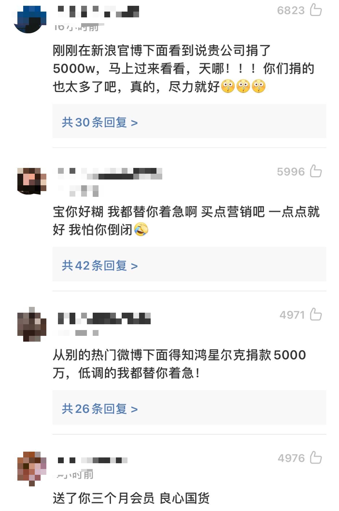 """鸿星尔克捐5000万被网友""""心疼"""" 登上热搜"""