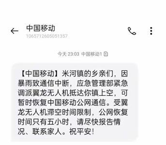 不到两小时,一架四川造无人机让2572位河南灾区居民有了手机信号