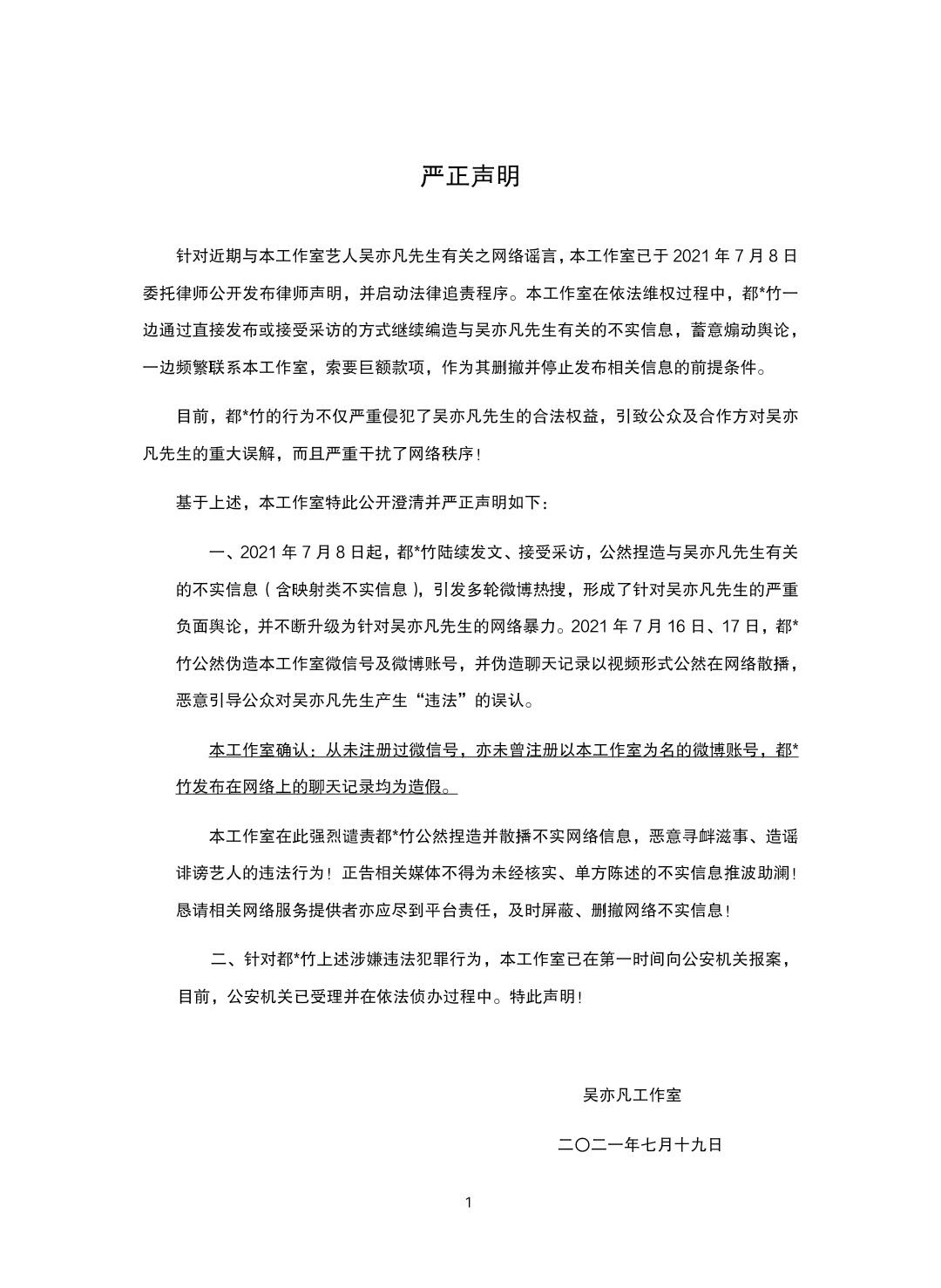 警方通报吴亦凡事件:聚会饮酒后发生过性关系,同时牵出诈骗案