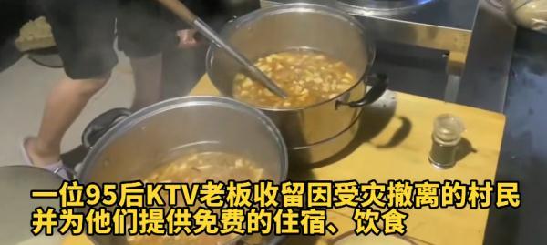"""95后KTV老板收留受灾村民,""""妈妈也刚脱困,感同身受!"""""""