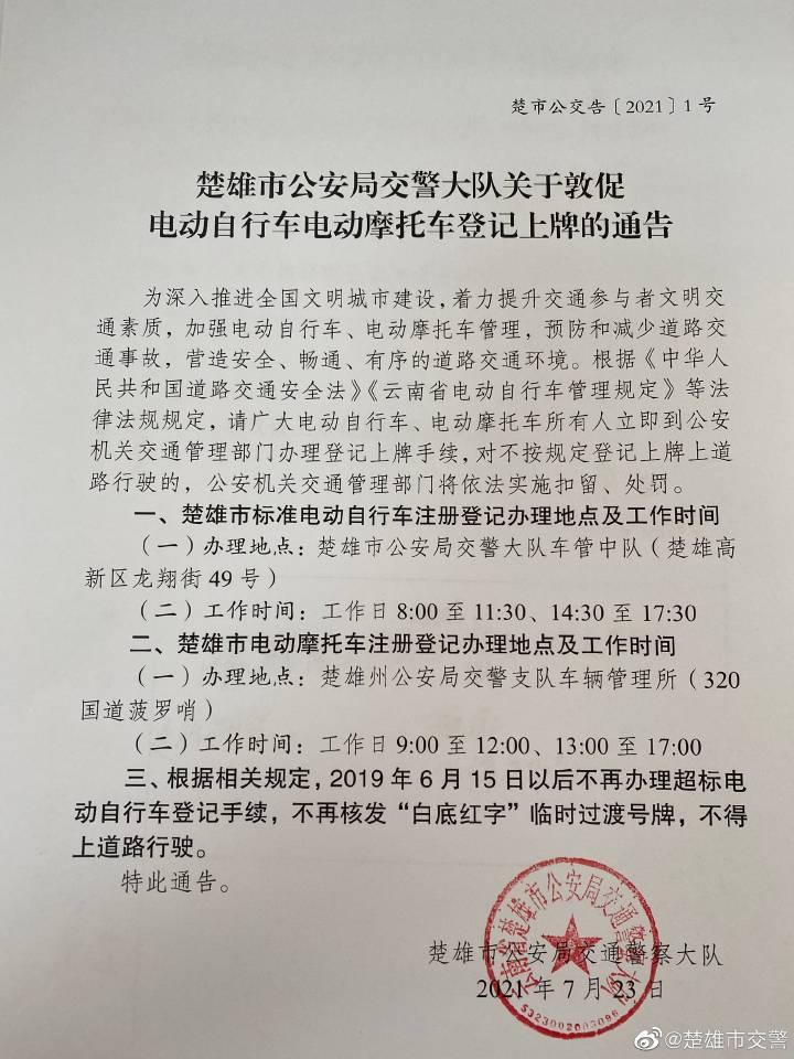 楚雄市公安局交警大队发布《关于敦促电动自行车电动摩托车登记上牌的通告》