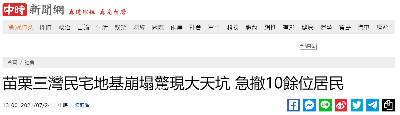 """台灣苗栗三灣民宅地基崩塌惊現""""大天坑"""",10多名居民緊急撤離"""