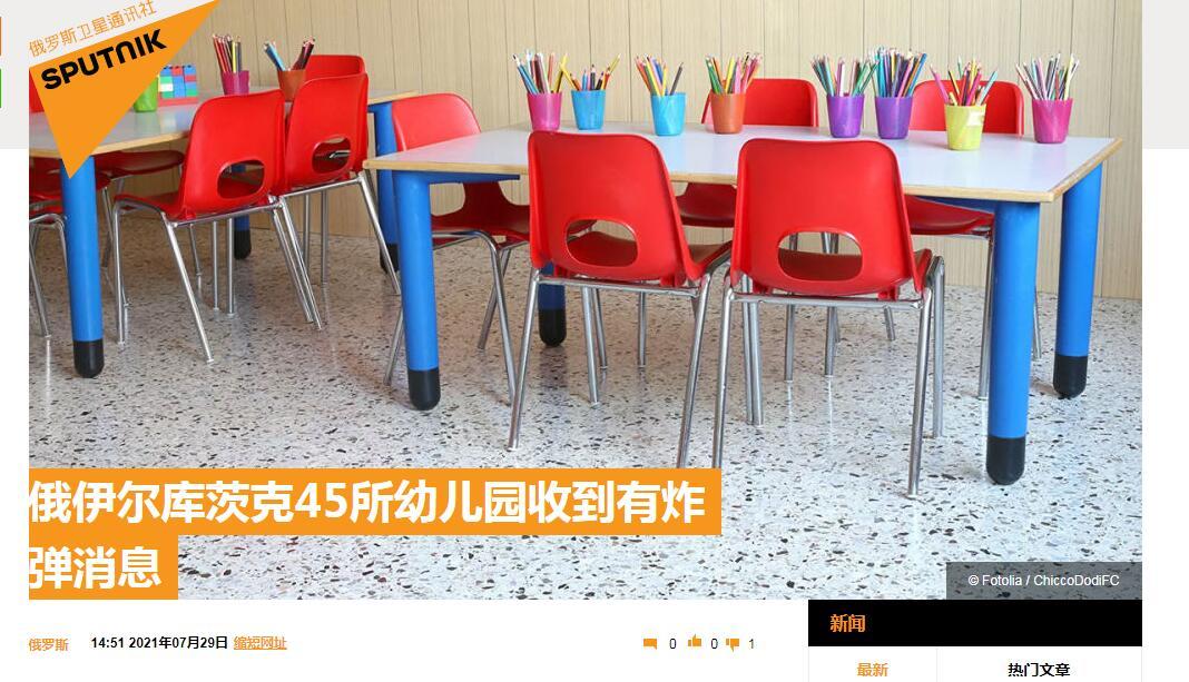 """俄媒:俄伊尔库茨克州45所幼儿园收到""""有炸弹""""消息"""