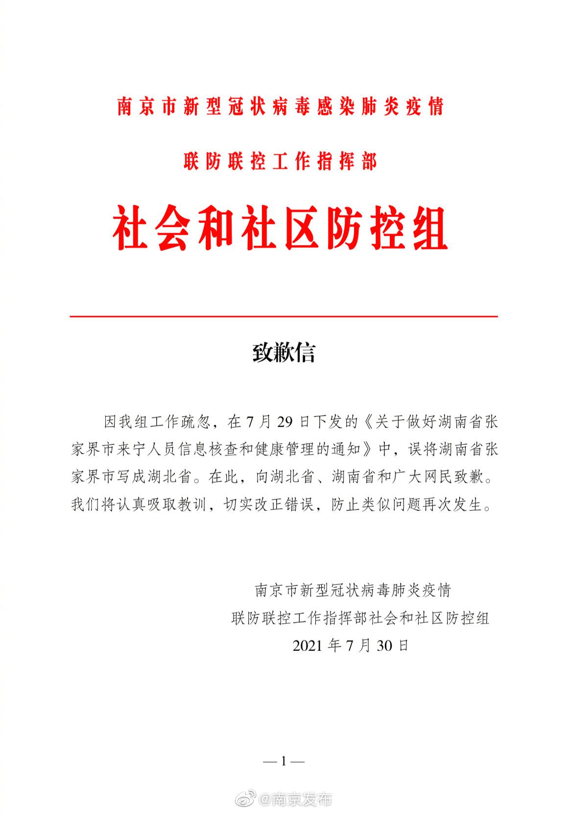 南京就将湖南张家界写成湖北致歉