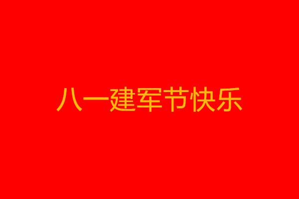 《【星图平台网】中国人民解放军建军94周年朋友圈文案 八一建军节祝福语推荐》