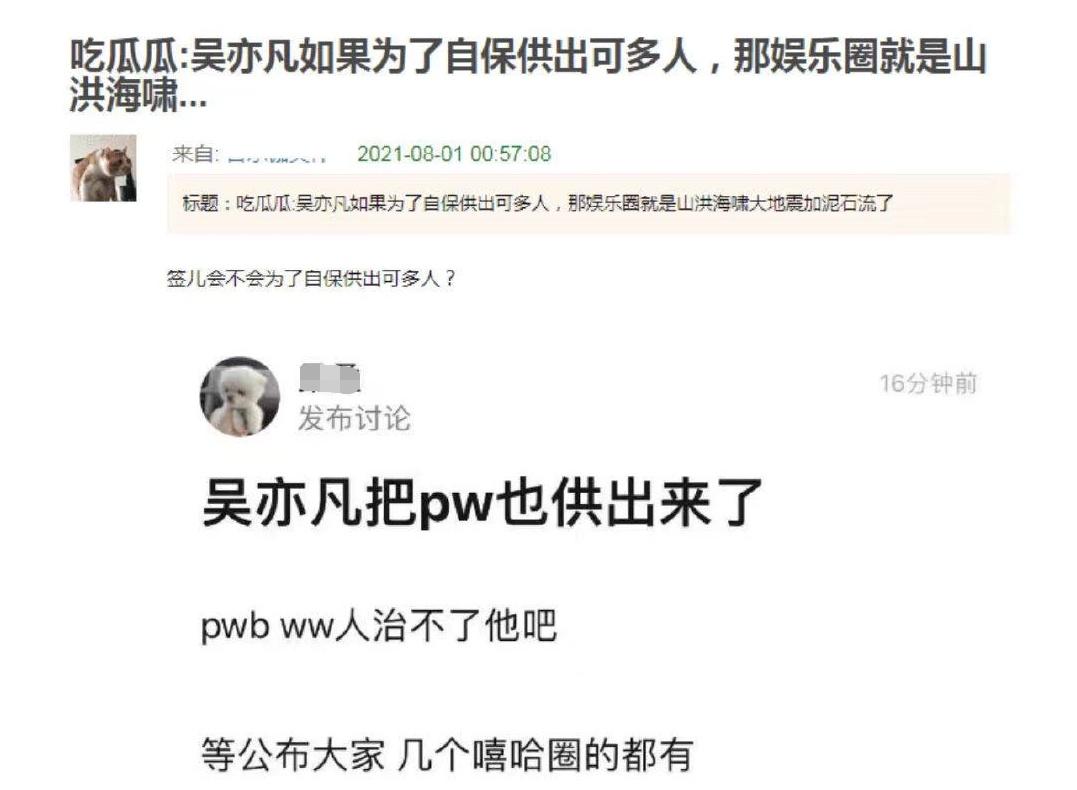 男星谢明皓实名举报潘玮柏林俊杰和吴亦凡一同吸毒犯罪怎么回事?