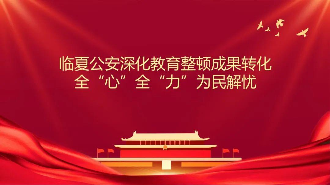 """临夏公安深化教育整顿成果转化 全""""心""""全""""力""""为民解忧"""