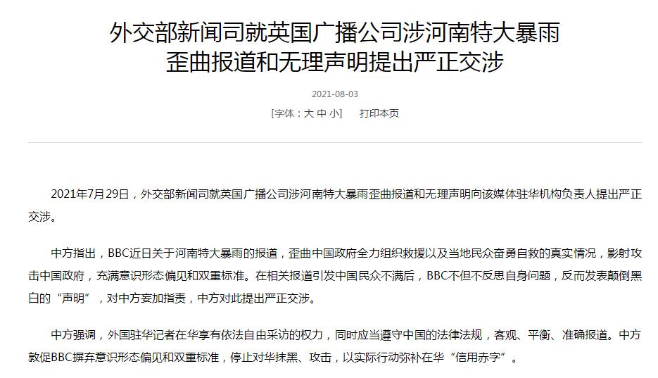 """BBC歪曲报道河南特大暴雨并发无理""""声明"""",中方提出严正交涉"""