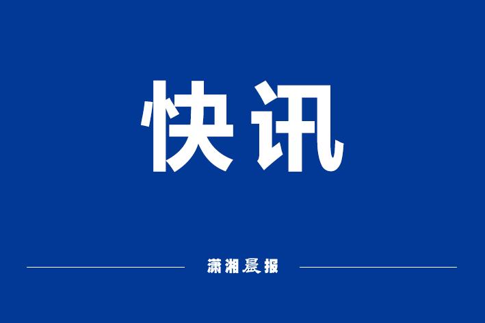 检察机关依法对谢长军决定逮捕