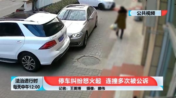 北京街头宝马车怒撞奔驰车,只因停车被堵,宝马车主法庭受审
