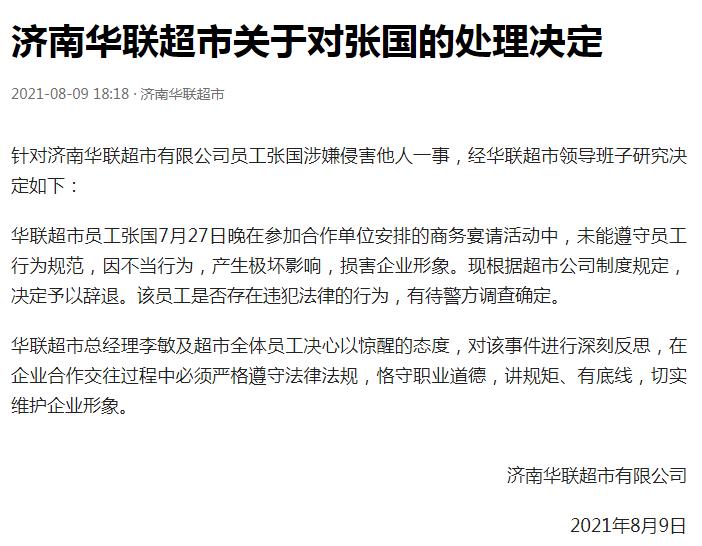 涉嫌侵害阿里女员工,济南华联超市涉事员工被辞退