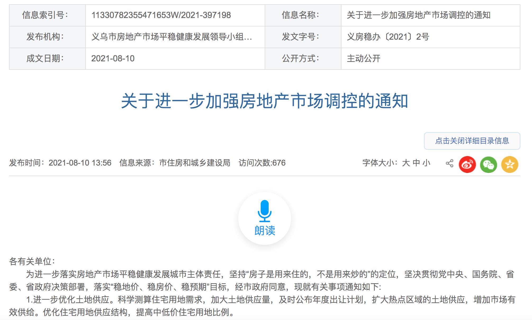 """义乌:新房实行""""公证摇号"""",取得产权证满"""