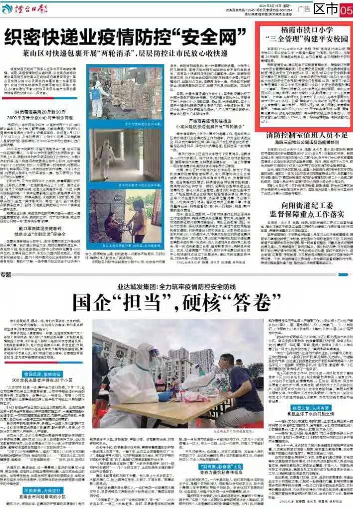 """《煙臺日報》棲霞市鐵口小學""""三全管理""""構建平安校園"""