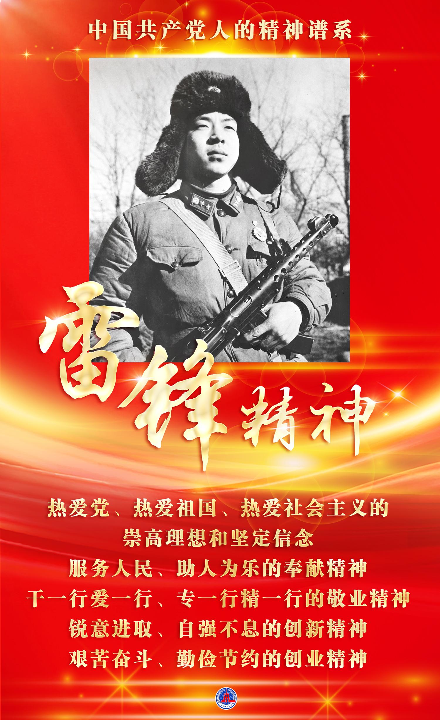 中国共产党人的精神谱系|做一颗永不生锈的螺丝钉——雷锋精神述评
