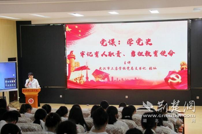 """武汉市三店学校开展""""教师讲党课 学生学党史""""系列活动"""