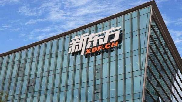 凛冬已至!新东方已停止在北京周末提供校外培训课程