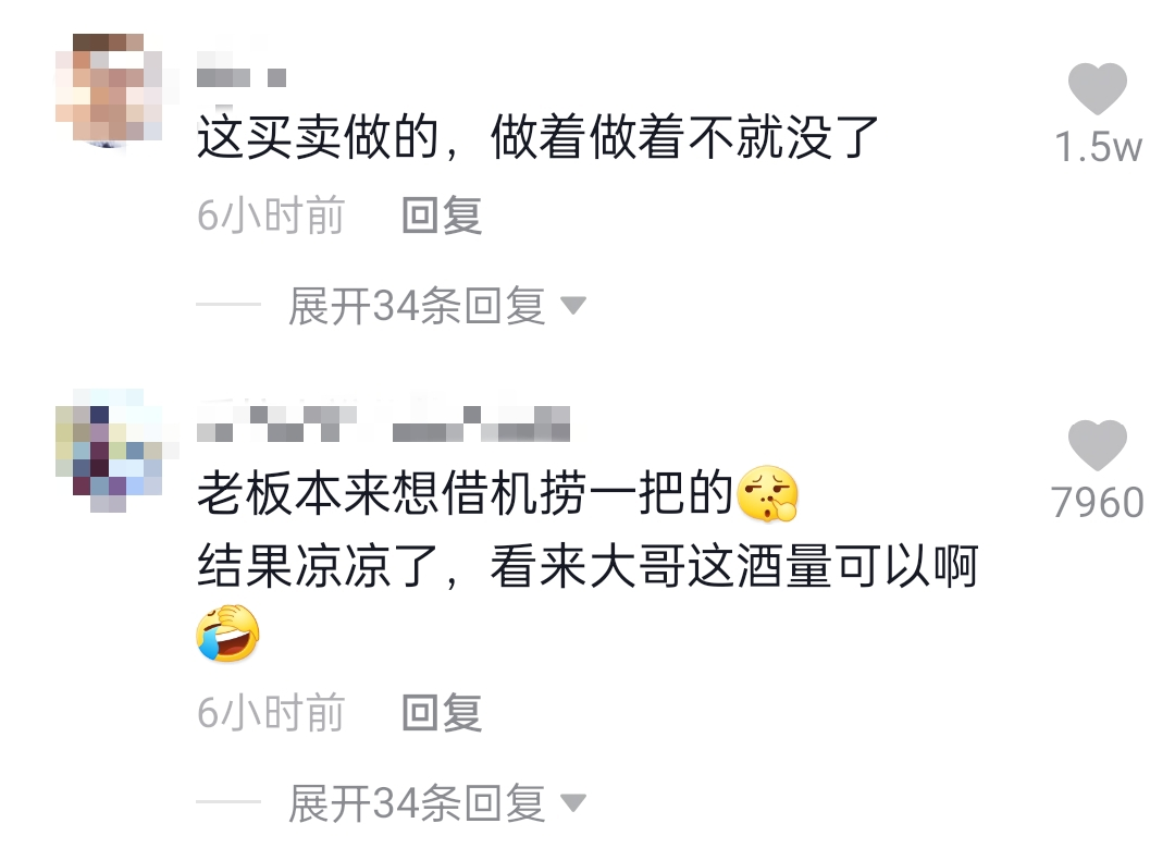 沈阳男子称饭店趁顾客醉酒偷偷加单,多道菜品未点却被结算,饭店:操作失误