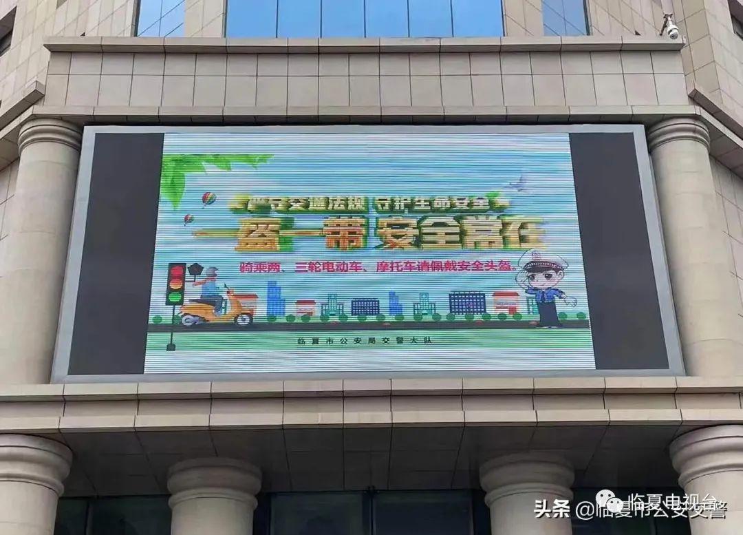 【临夏电视台】临夏市公安交警利用户外大屏幕 打造文明交通宣传大声势
