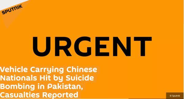 深夜突发!载中国人车辆在巴基斯坦遇袭!我驻巴使馆强烈谴责