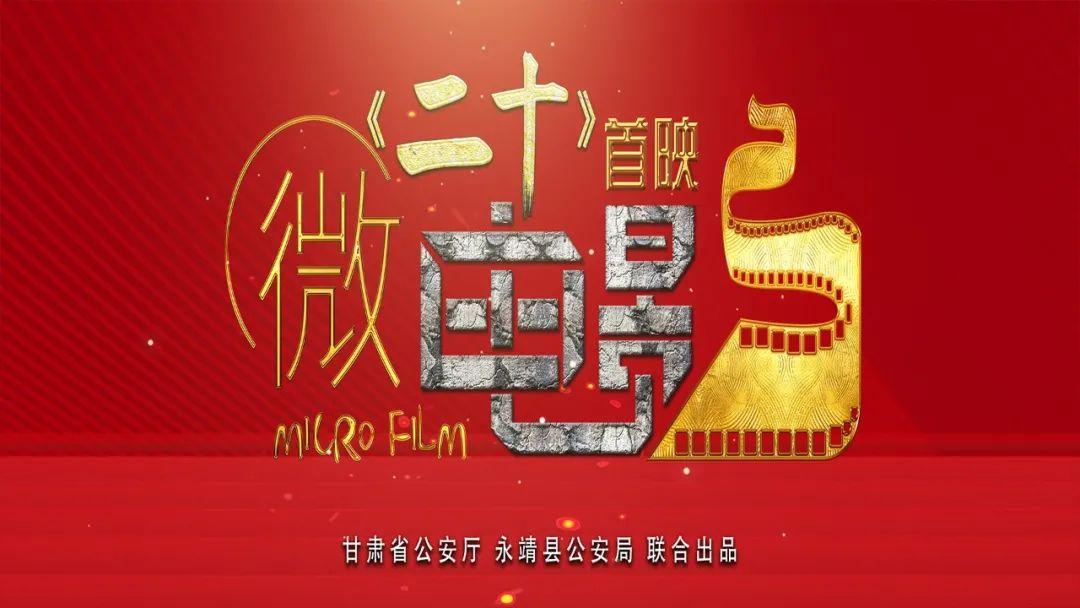 甘肃公安命案攻坚题材微电影《二十》首映