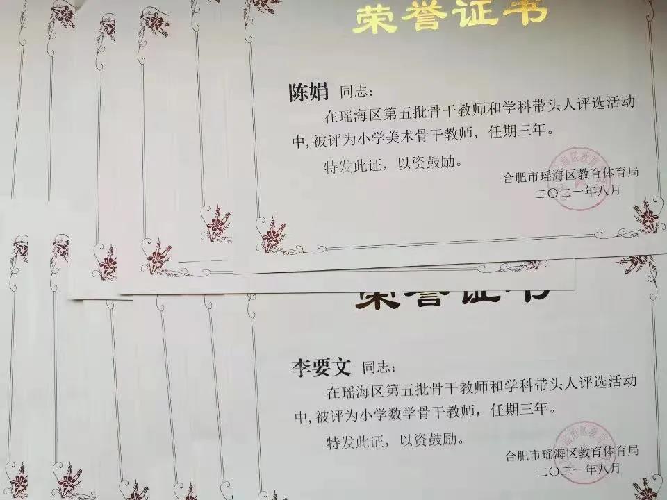 """合肥市和平小学32名教师荣获""""瑶海区学科带头人、骨干教师""""荣誉称号"""