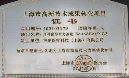 品音牙骨传导听力系统获上海市高新技术成果转化项目认定
