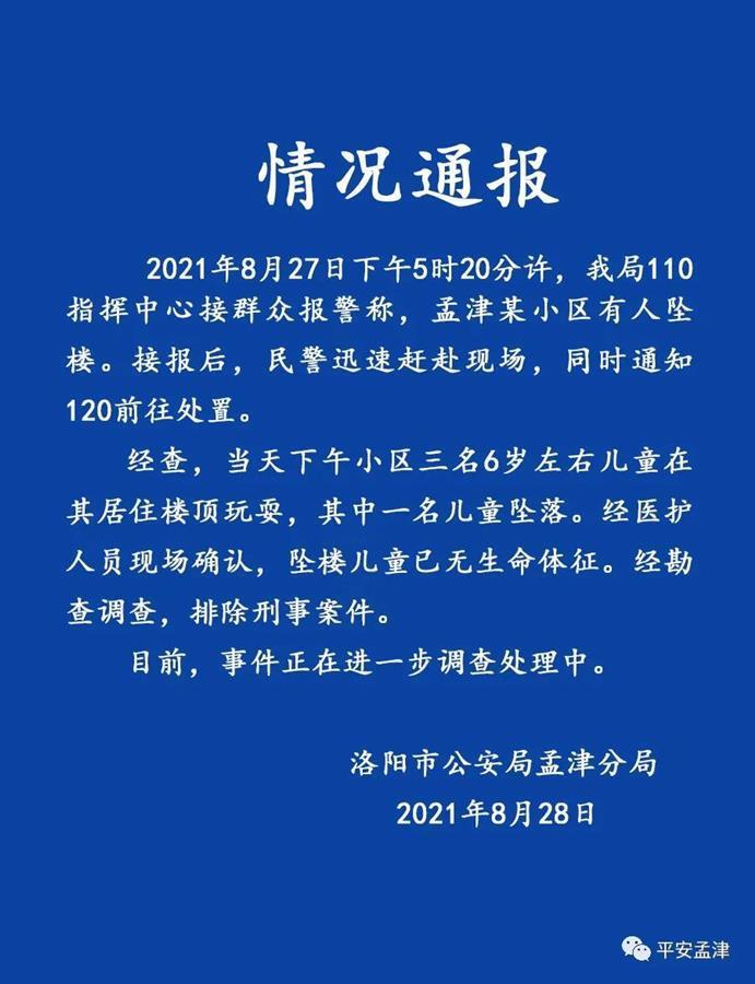 河南洛阳一6岁男童从小区楼顶坠亡,事发时母亲在学校上网课