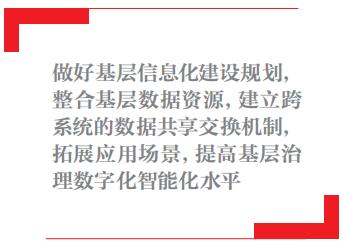 冯 奎:以数字赋能提升基层智慧治理水平