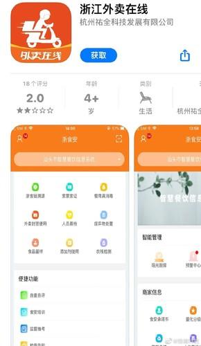 浙江推出浙江外卖在线(首创数字化外卖监管系统)