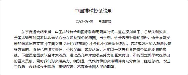 排协回应转发争议文章《中国女排 为何兵败东瀛》