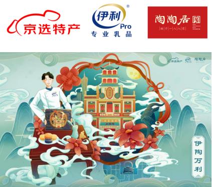 伊利专业乳品x京东x陶陶居|在跨界联名营销赛道上乘风破浪