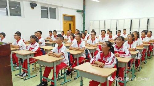 沈阳市第八十三中学开学第一课,让理想照亮未来