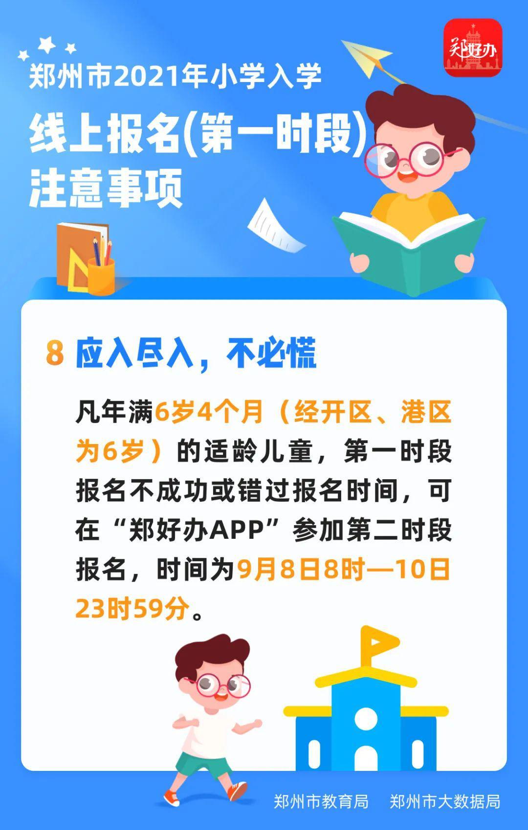 47879人报名成功!郑州市区小学新生第一时段线上报名结束
