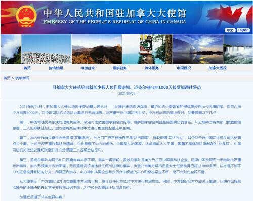 加拿大少数人炒作康明凯、迈克尔被拘押1000天,中国大使驳斥