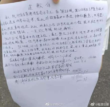 酒店回应女子房间遭陌生男刷卡:杭州绿谷景澜酒店道歉