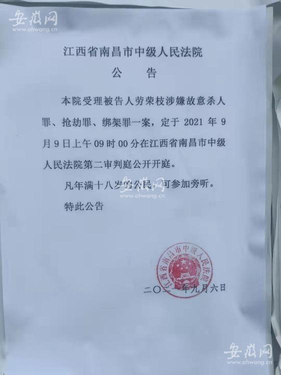 """""""女魔头""""劳荣枝案一审9月9日再次开庭!或迎宣判时刻"""