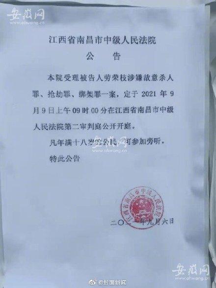 劳荣枝案一审将于9月9日再次开庭 或迎宣判时刻