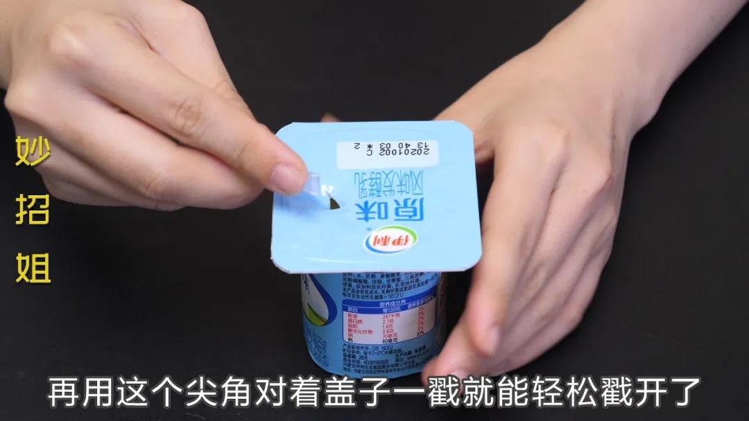 今天才知道,原来喝酸奶还有这个小窍门,难怪以前一直喝不干净