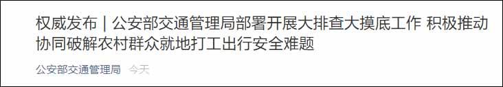 公安部交管局:严禁接送就地打工农村群众的车辆违法载人