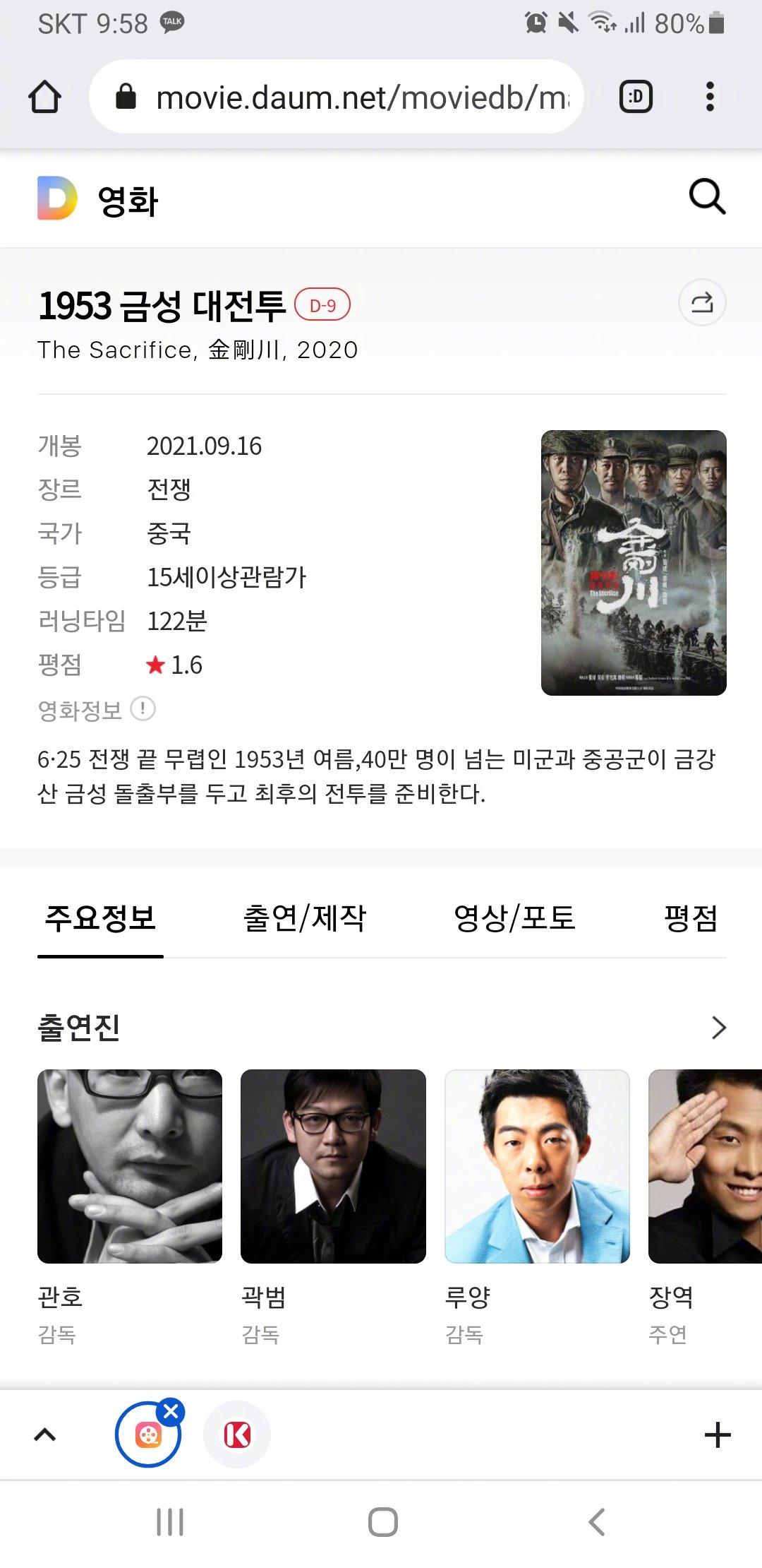 抗美援朝電影《金剛川》將在韓國上線 評級15+