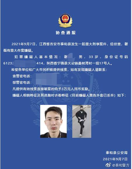 男子疑杀害女性并藏尸行李箱后脱逃,江西泰和警方:嫌犯已被抓获