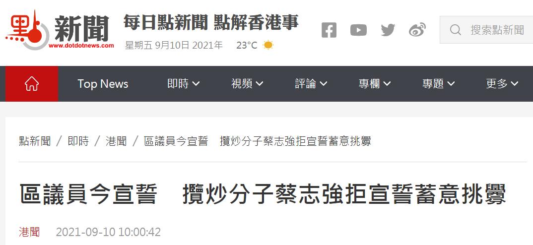 快讯!香港区议员宣誓,蔡志强拒绝出席被宣布实时取消资格