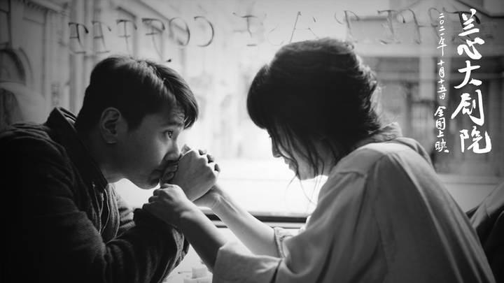娄烨《兰心大剧院》终定档!10月15日上映,还是北影节闭幕片