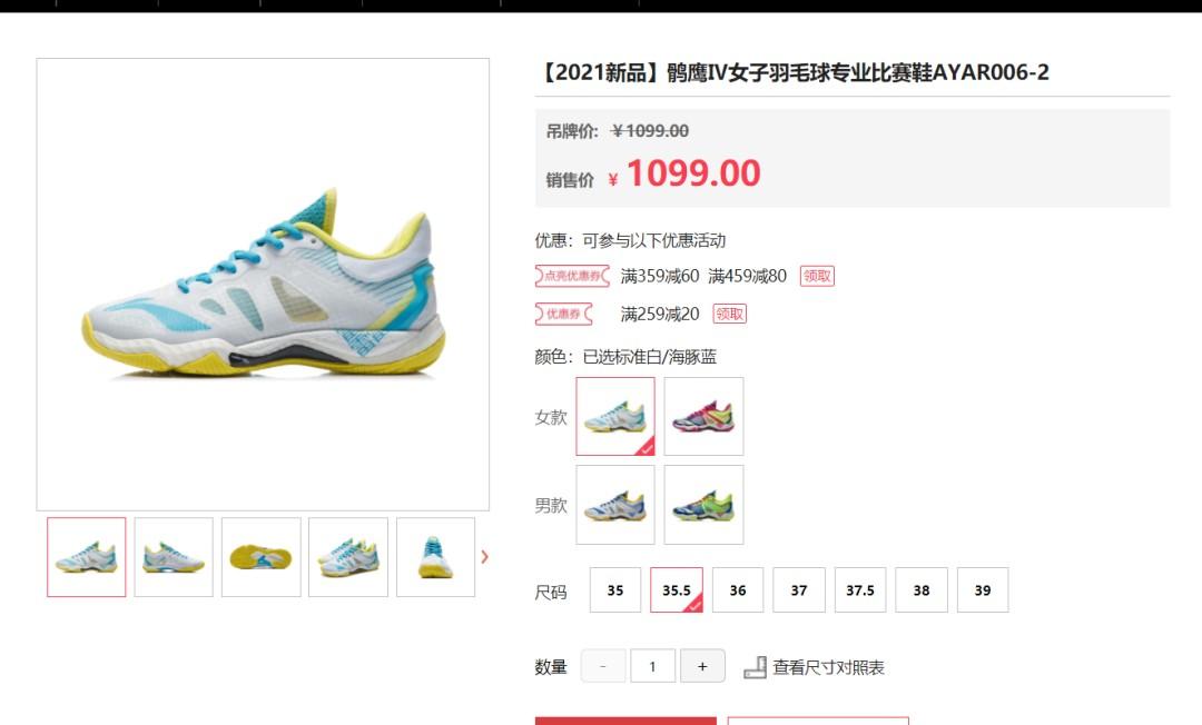 陈雨菲比赛中被运动鞋割伤,李宁官方回应