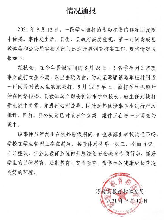 河北6名学生围殴1女生 警方已立案