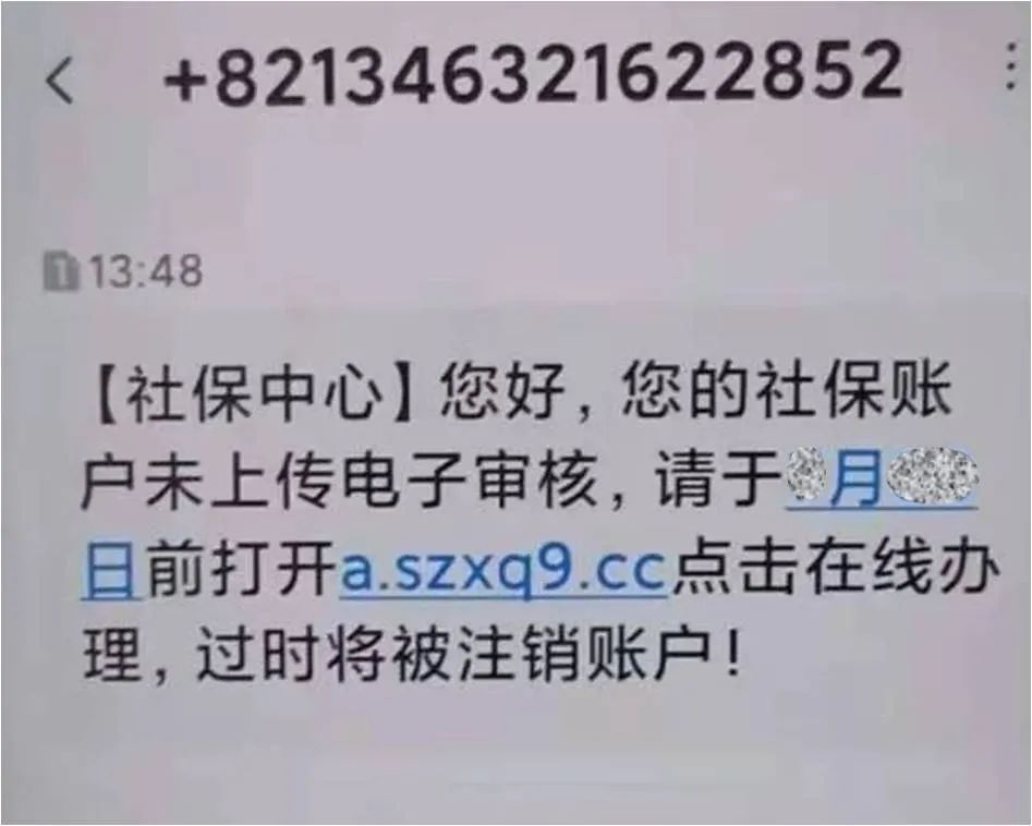 【反电诈在行动】警惕社保卡新骗局,一个短信骗走近二万元